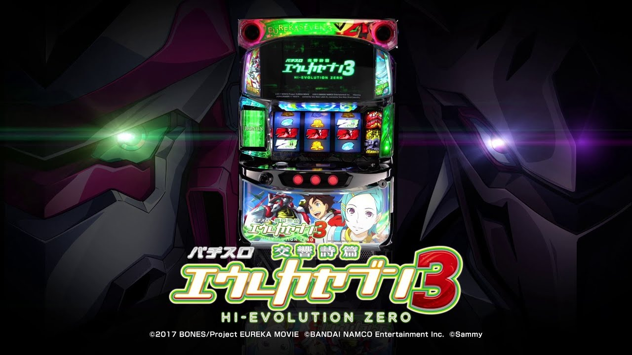 パチスロ交響詩篇エウレカセブン3 HI-EVOLUTION ZERO part14