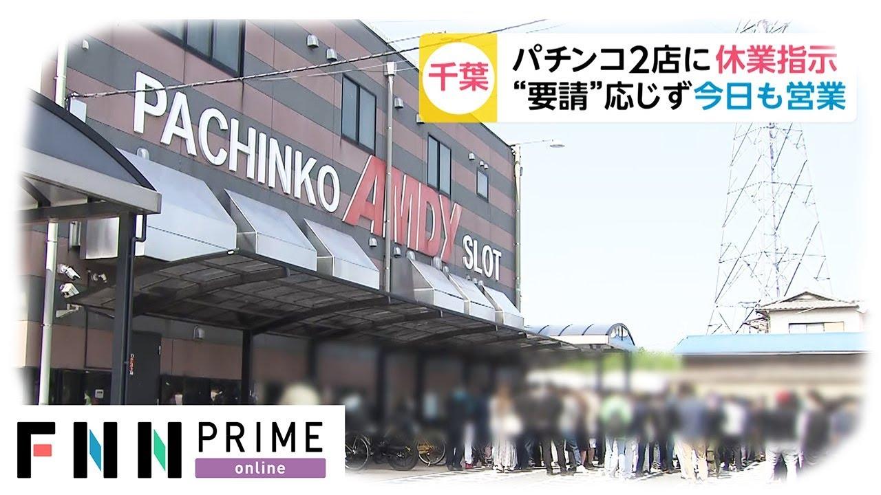 【松戸市総合スレ】松戸・新松戸・馬橋・五香・八柱38