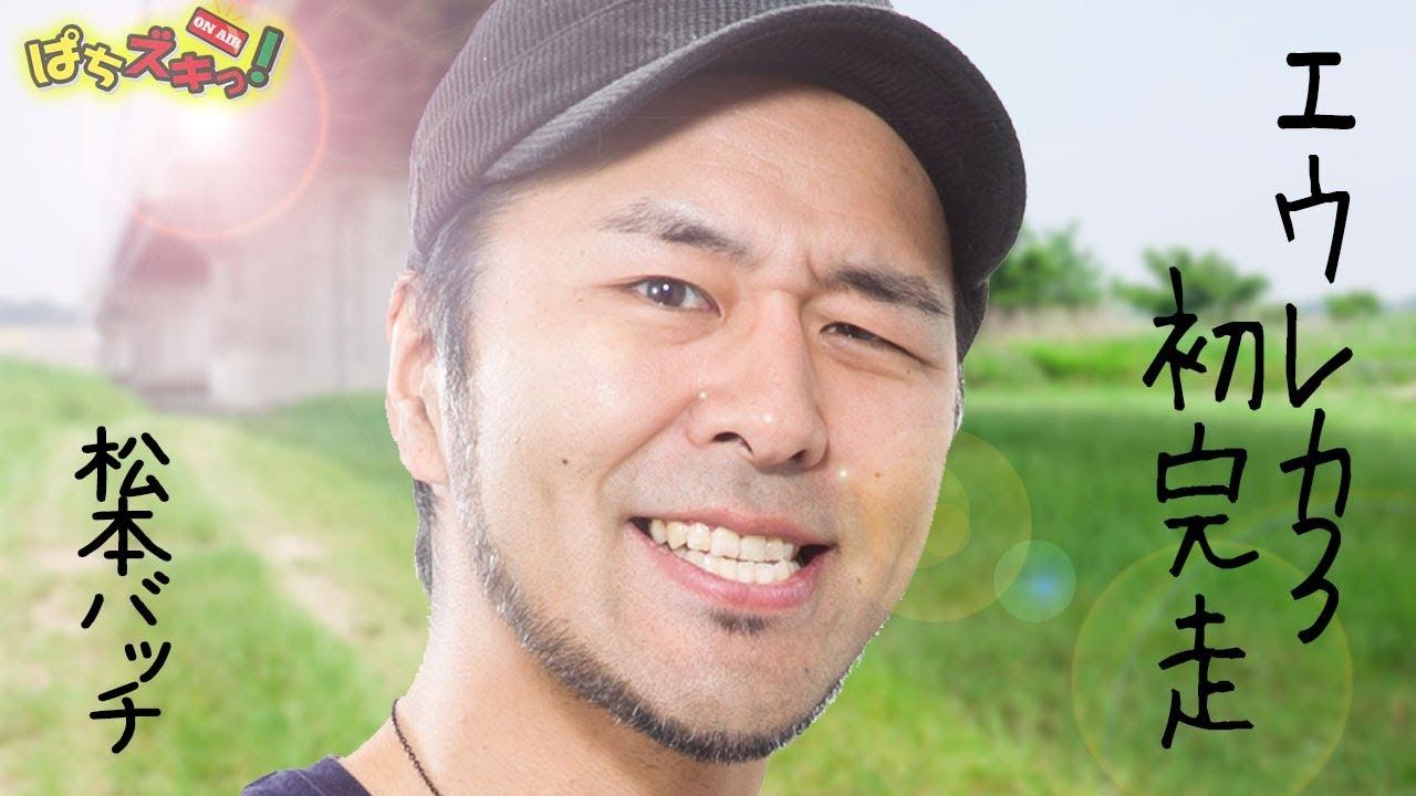 【エウレカ3】初登場の松本バッチ!朝一707のお告げからエウレカ3を選び完走達成!【ぱちズキっ!】