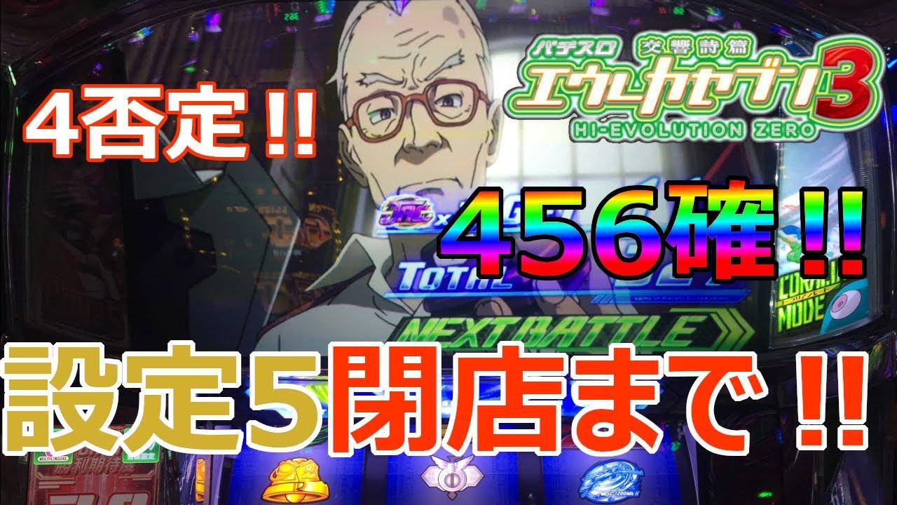 【エウレカセブン3】設定5を8000G回した結果