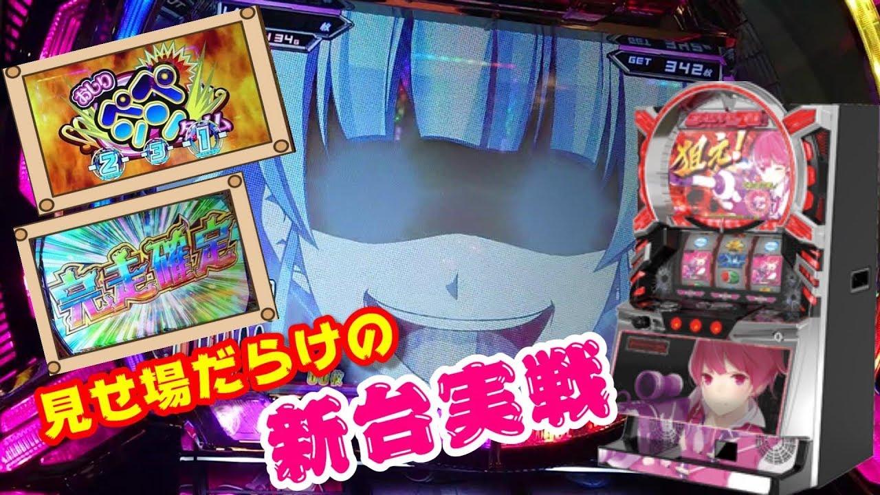 【スナイパイ71】これぞパチスロ!?超技術介入機!【新台実戦】