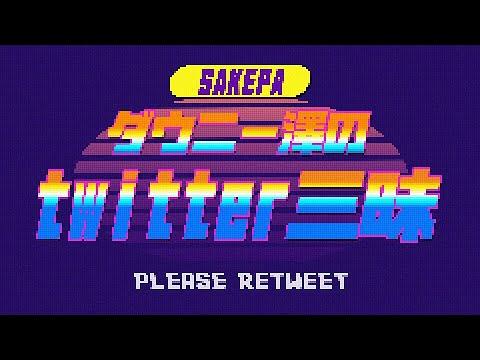 スナイパイ71で家にいろ!【ダウニー澤のTwitter三昧】公式リツイートをゲットせよ!!