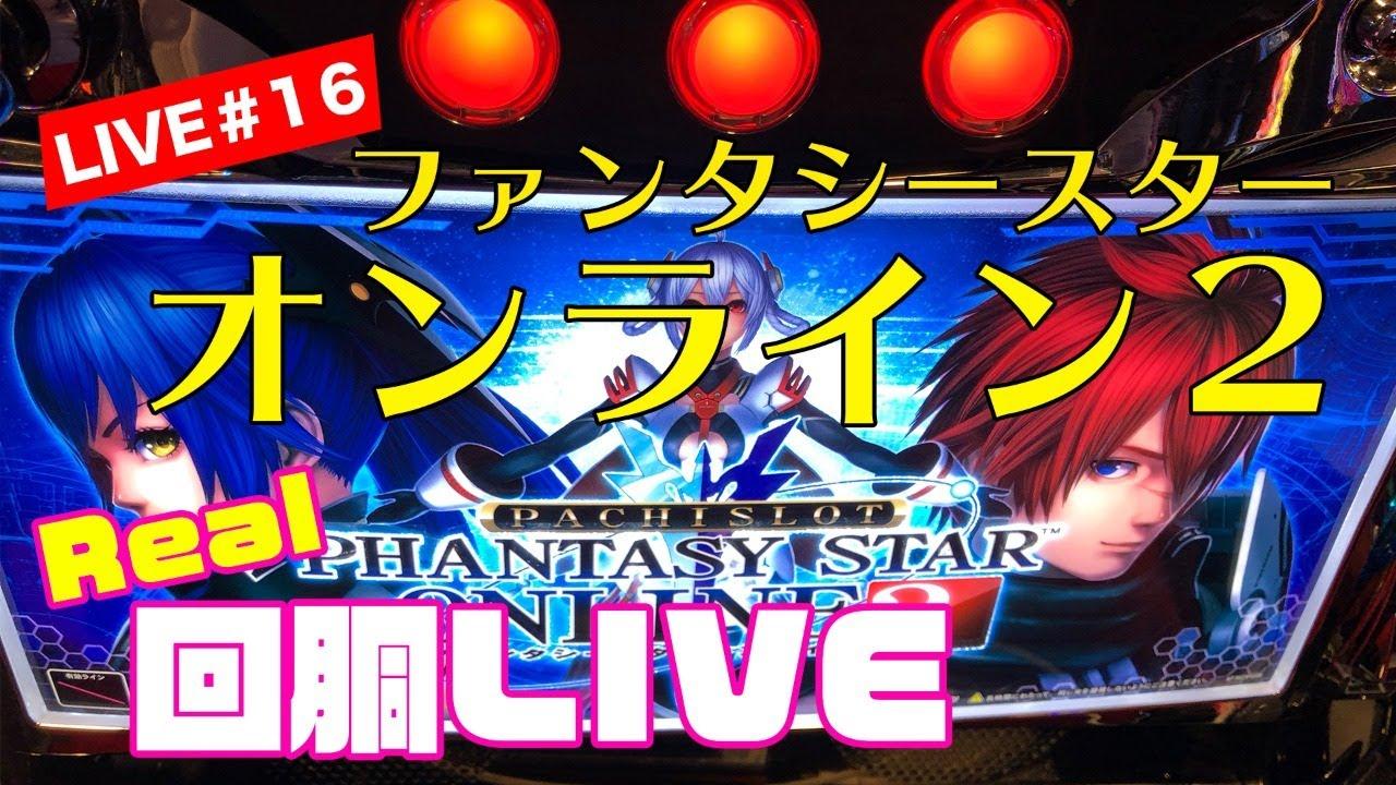 ファンタシースターオンライン2【新台心中】ユミオの生配信【real回胴LIVE#】