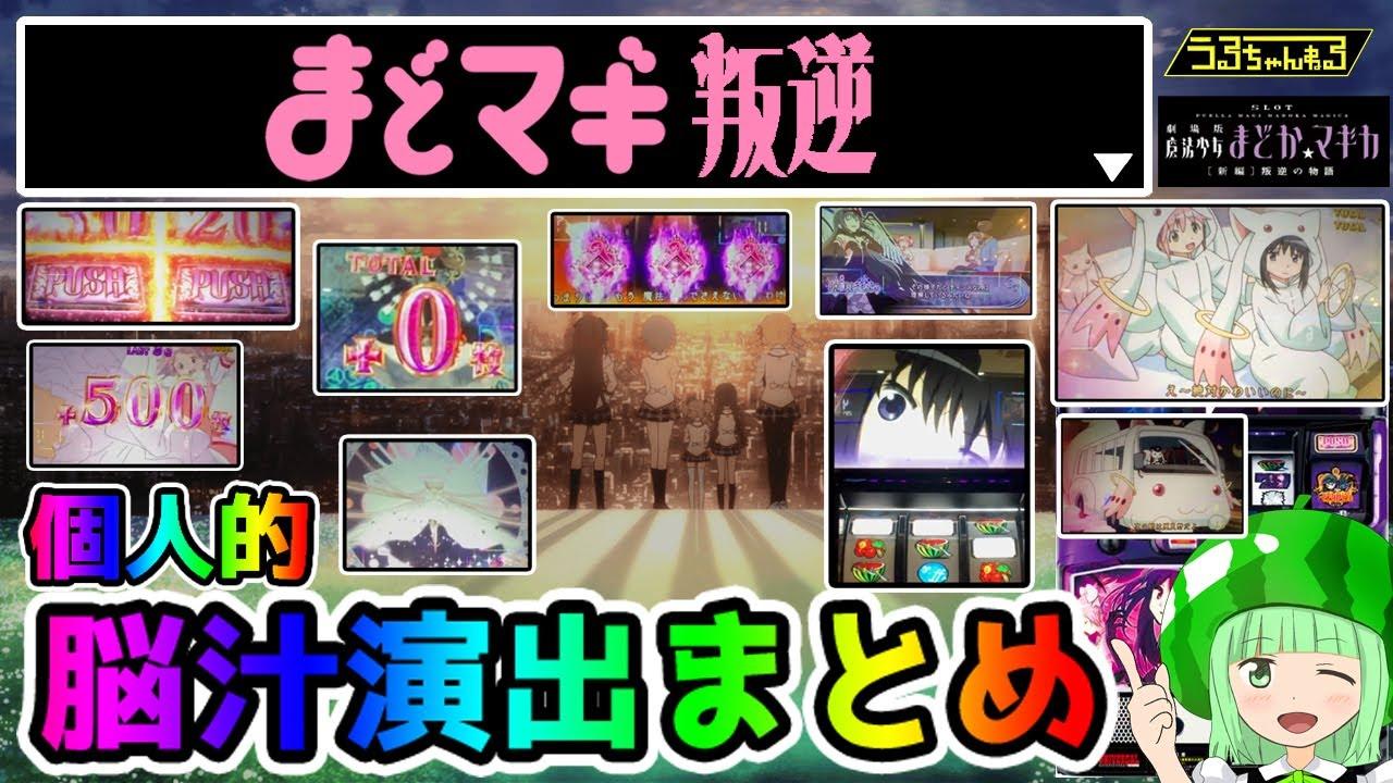 【三代目】劇場版 魔法少女まどか☆マギカ [新編]叛逆の物語 part78