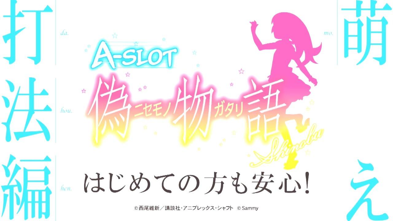 【ぱ な】A-SLOT 偽物語 88祝福目【い の】
