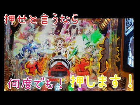 PF戦姫絶唱シンフォギア2 Part50【SANKYO】