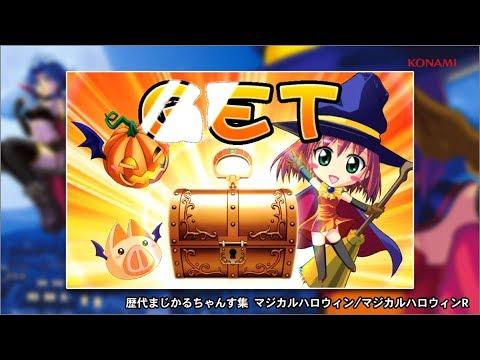 【マジハロ】マジカルハロウィン5 part117