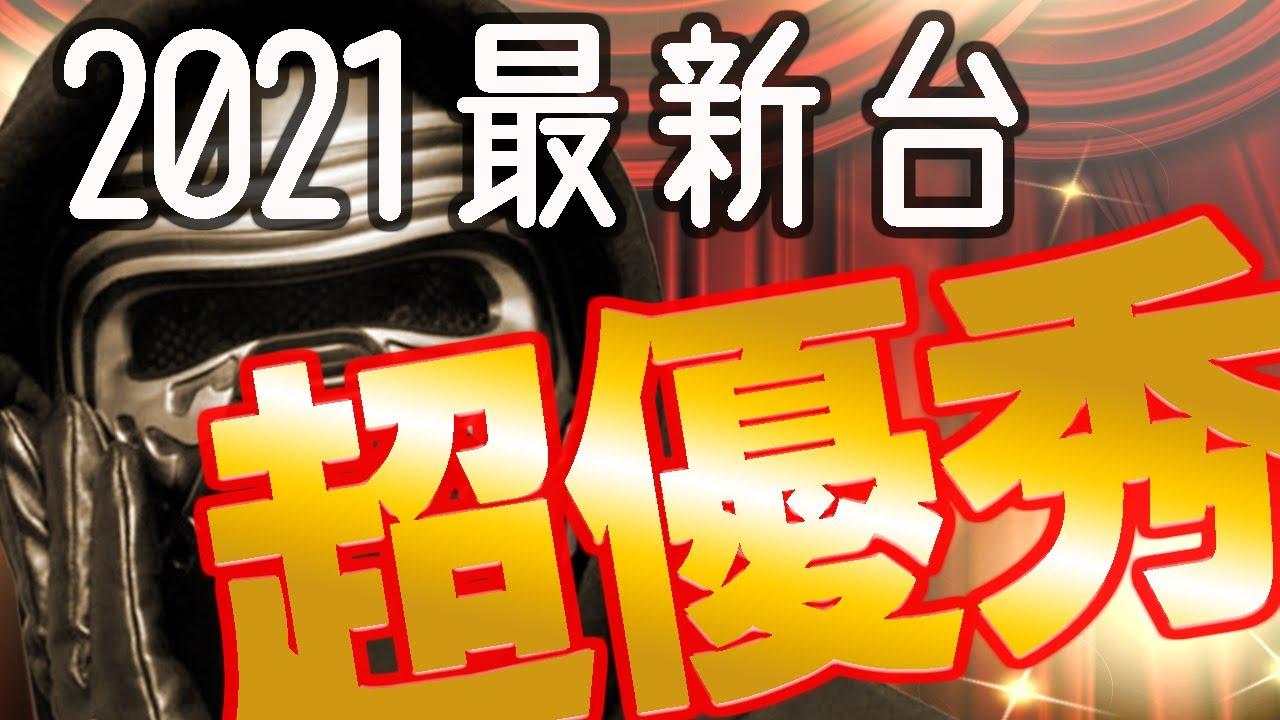 CR真・花の慶次2漆黒の衝撃 Part28