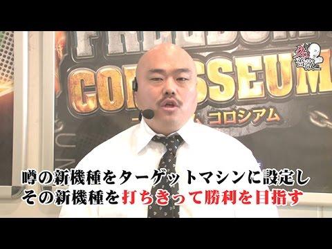 立川 八王子 日野 周辺スロ事情  Part.4