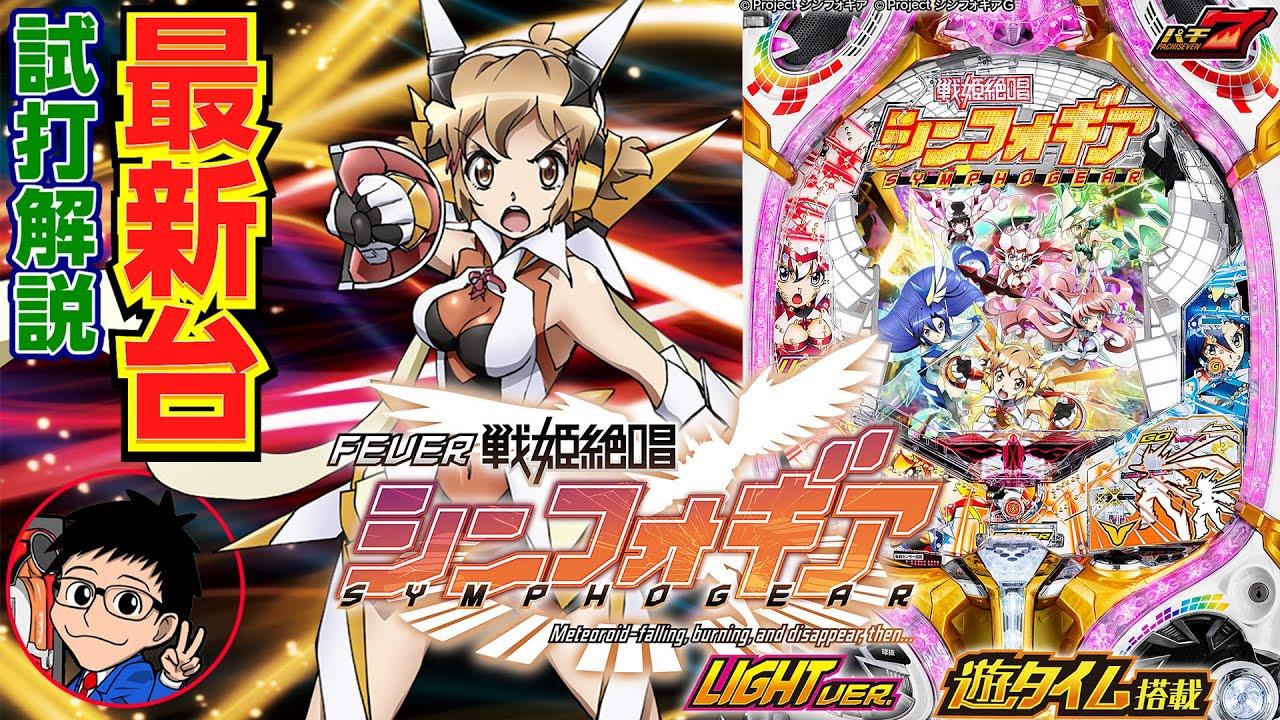 PF戦姫絶唱シンフォギア2 Part68【SANKYO】