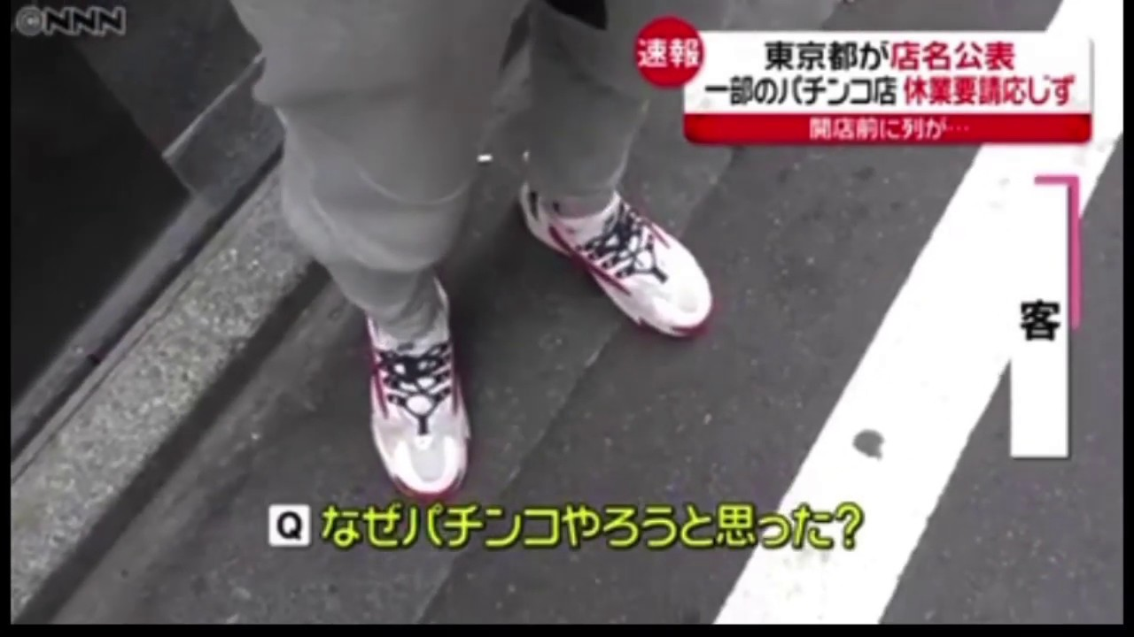 このコロナで東京都内でパチンコ行ってる人って
