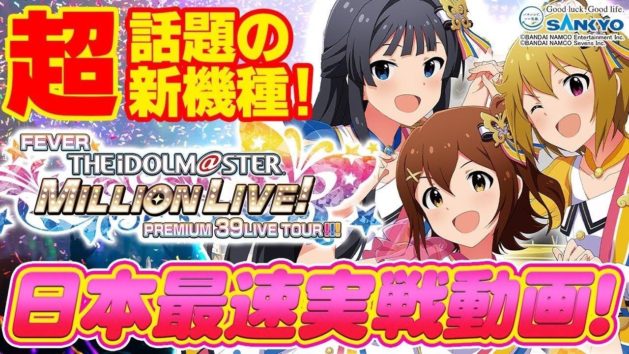 【SANKYO】Pフィーバーアイドルマスターミリオンライブ! 5日目公演