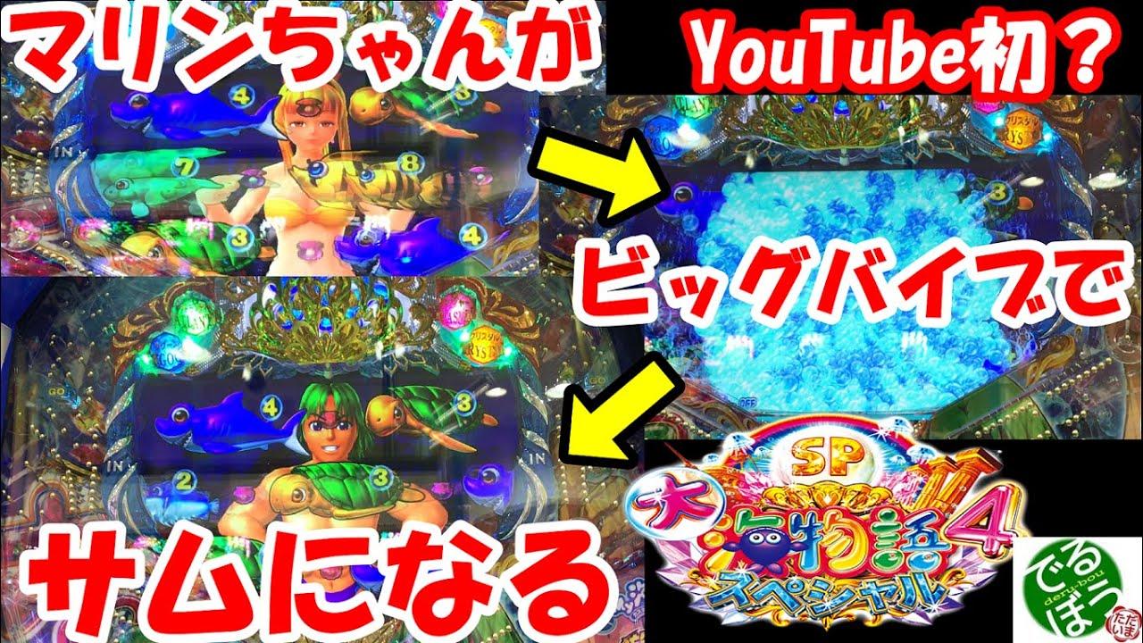 【三洋】P大海物語4スペシャル part4【遊タイム付】