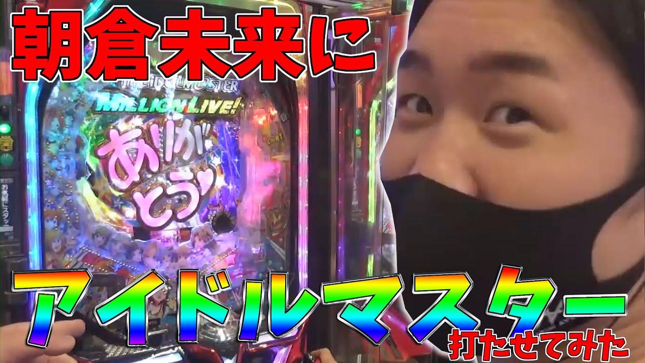 【SANKYO】Pフィーバーアイドルマスターミリオンライブ! 17日目公演
