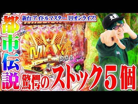 【SANKYO】Pフィーバーアイドルマスターミリオンライブ! 28日目公演