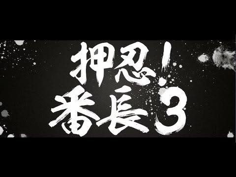押忍!番長3 Part123