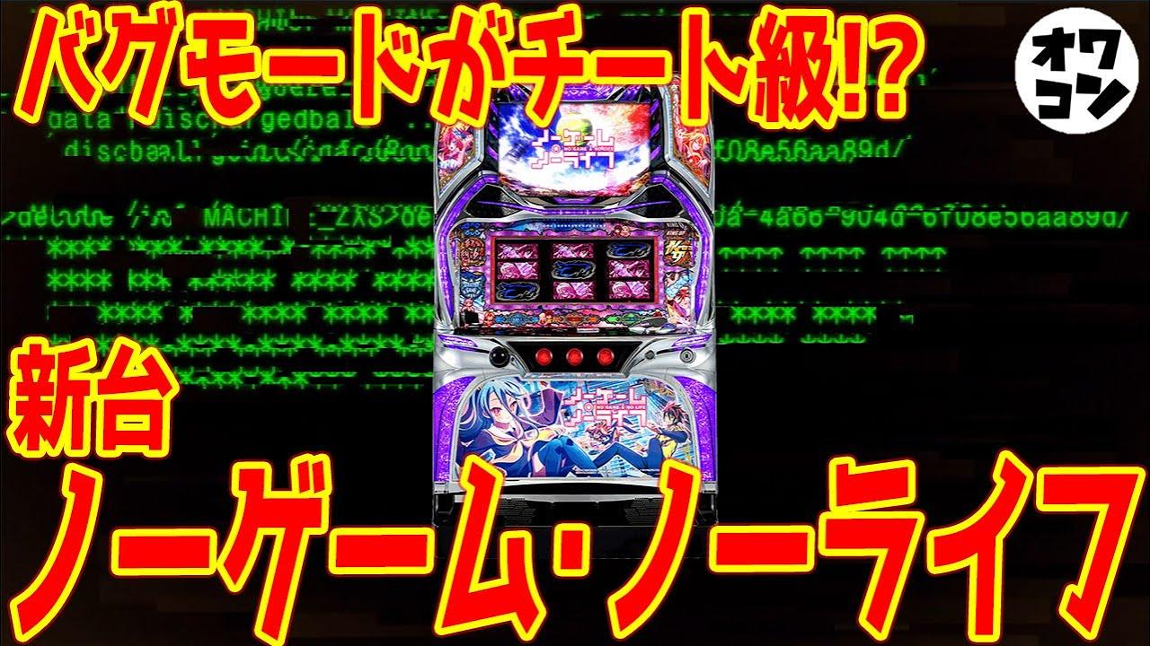【北電子】ノーゲームノーライフ Part2