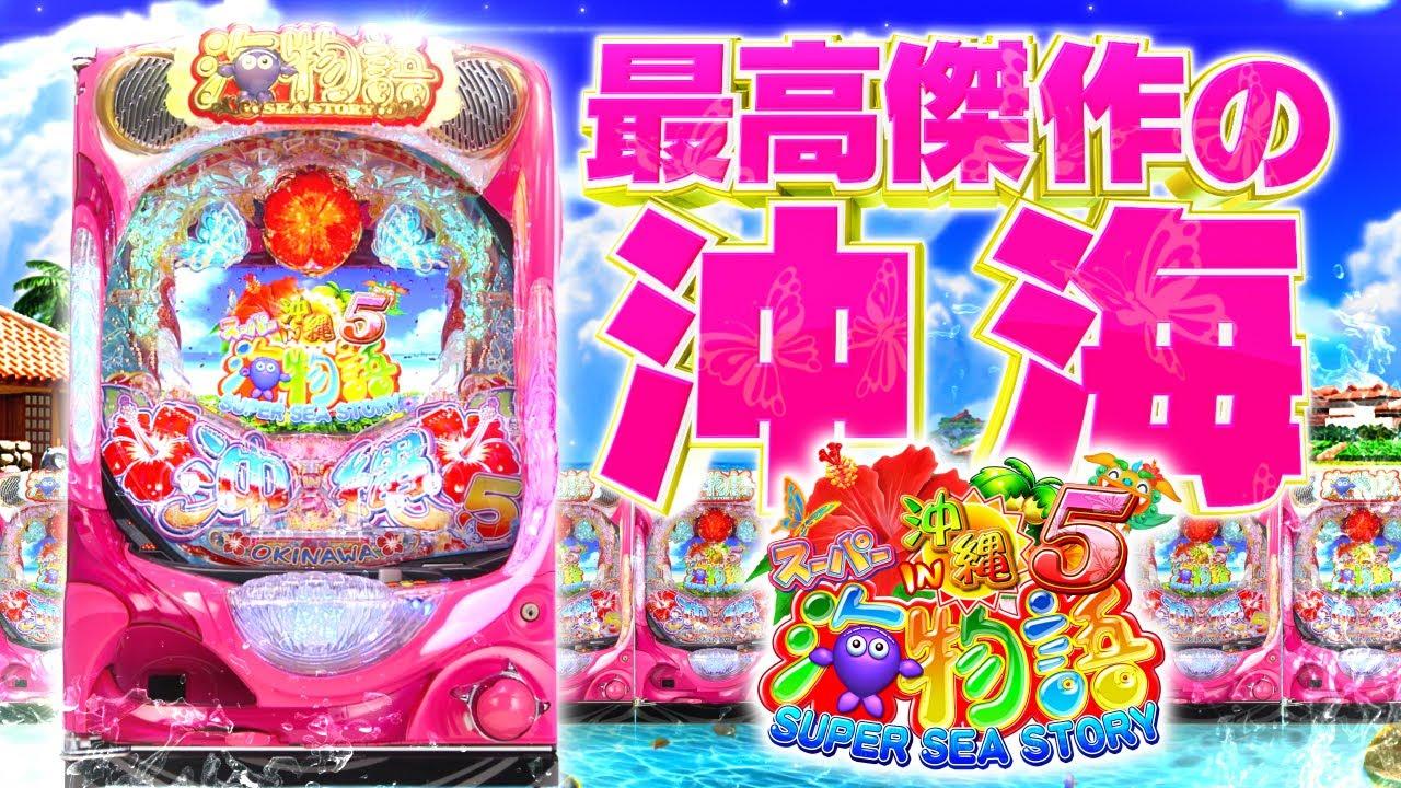 【三洋】Pスーパー海物語IN沖縄5 part2