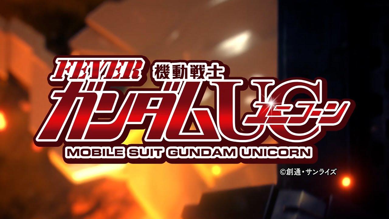 Pフィーバー機動戦士ガンダムUC(ユニコーン) Part4